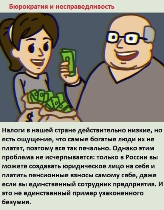 7 причин уехать из России (7 фото)