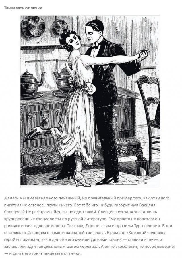 Интереснейшая история происхождения известных выражений (16 фото)