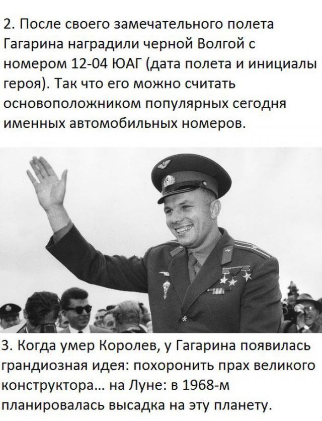 Что нужно знать о жизни Юрия Гагарина (7 фото)
