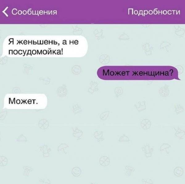 Забавные смс (15 фото)