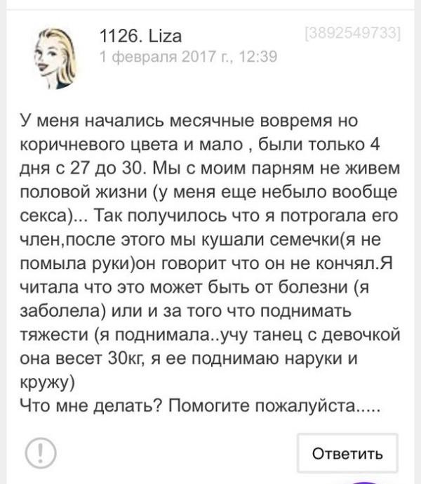 Женские форумы не перестают удивлять (20 скриншотов)