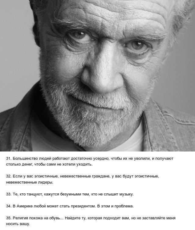 Цитаты стендап-комика Джорджа Карлина (5 фото)