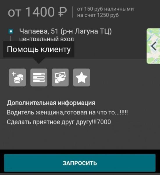 Странные заказы, которые получают тульские таксисты (7 скриншотов)