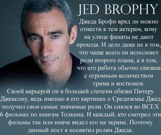 Джед Брофи - известный актер, которого не видно на экранах (6 фото)