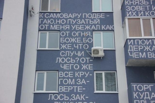Самый необычный дом в Ульяновске (19 фото)