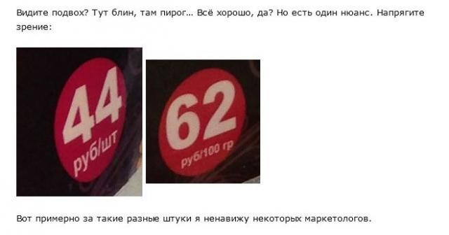 Хитрости, которые используют маркетологи (22 фото)