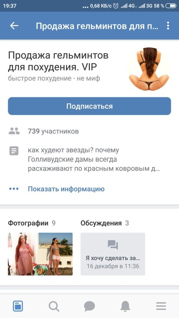 VIP-гельминты для похудения (3 скриншота)