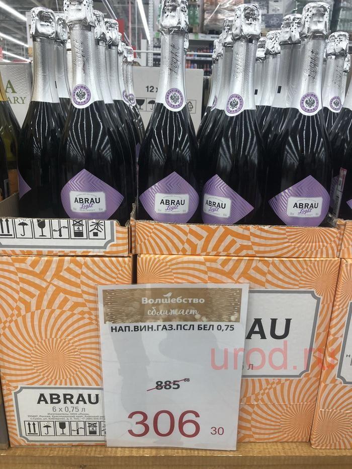 Маркетинг из Ашана (2 фото)