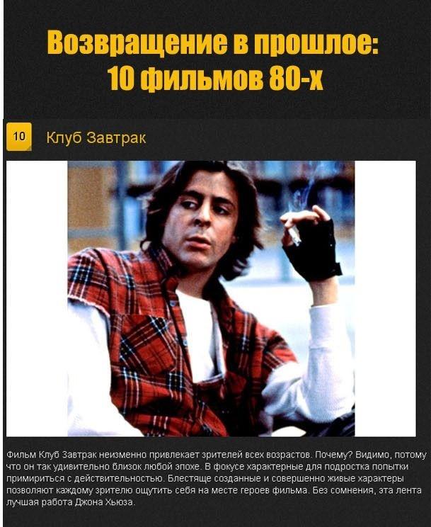 ТОП-10 киношедевров 80х годов (10 фото)