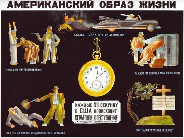 Советская сатира про американский образ жизни (26 фото)