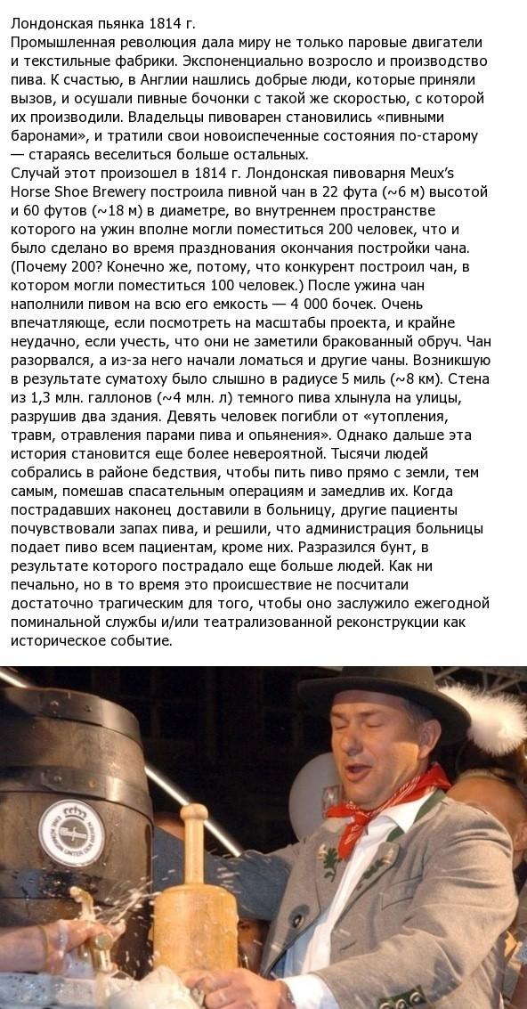 """Исторические рекорды по теме """"пьянства"""" (5 фото)"""