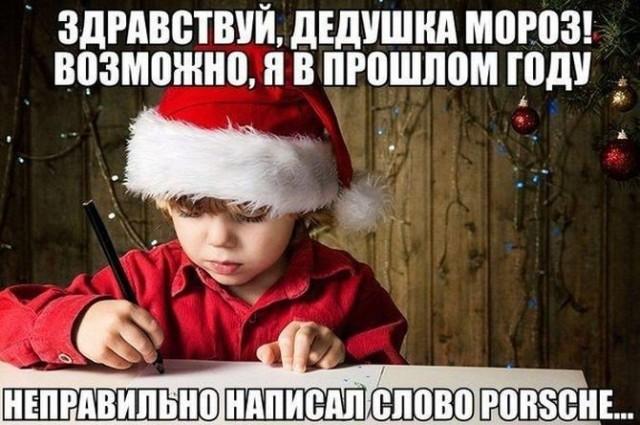 Новогодний юмор с просторов сети (33 фото)