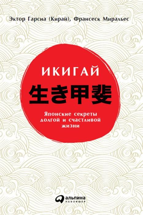 7 книг о том, в чём находят счастье жители разных стран (8 фото)