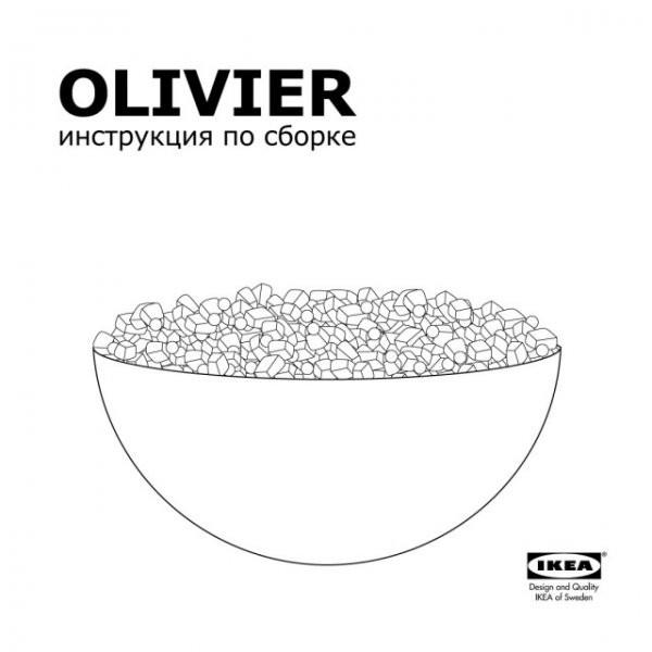 Инструкция по сборке оливье от Икеа (4 фото)