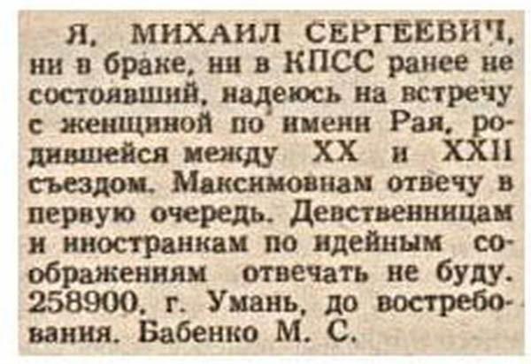 Забавные объявления времен СССР (14 фото)