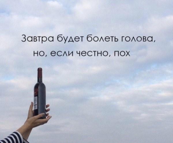Алкопост (30 фото)