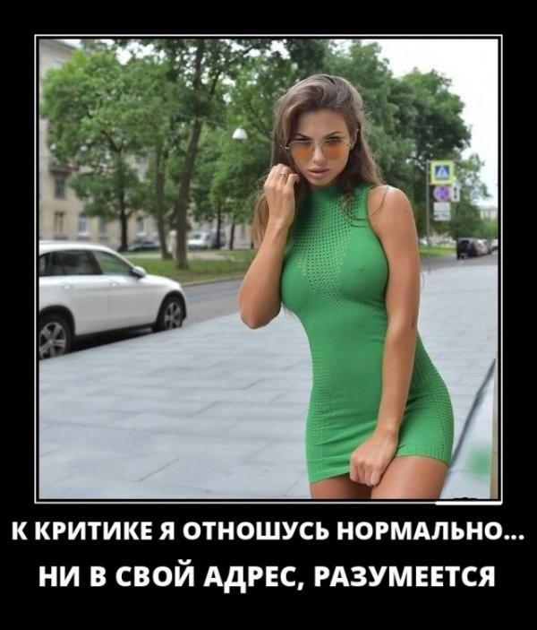 Демотиваторы с девушками (50 фото)
