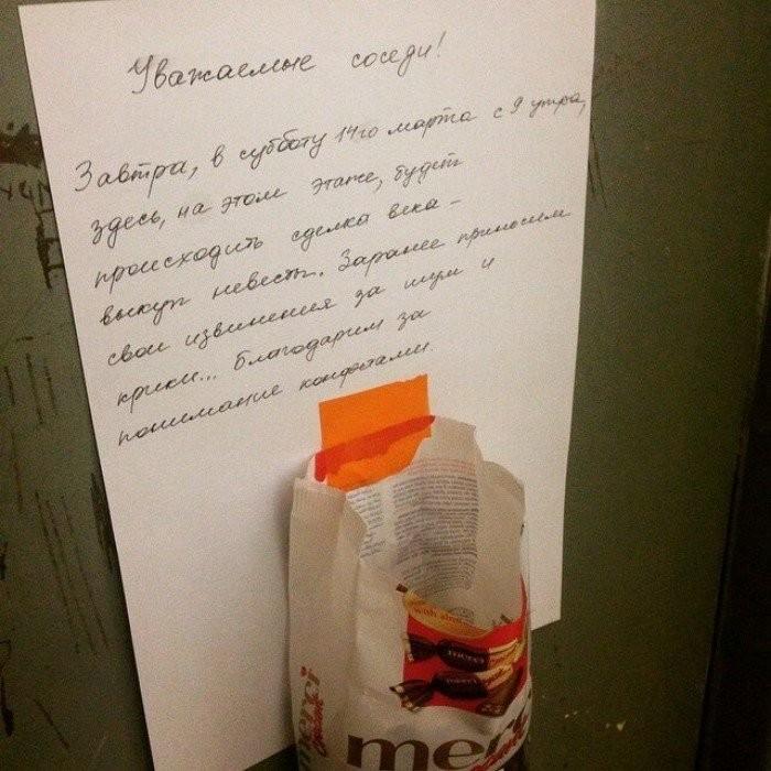 Объявления и записки от соседей (20 фото)