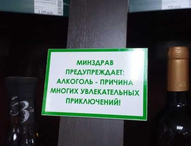Алкогольный маркетинг (5 фото)