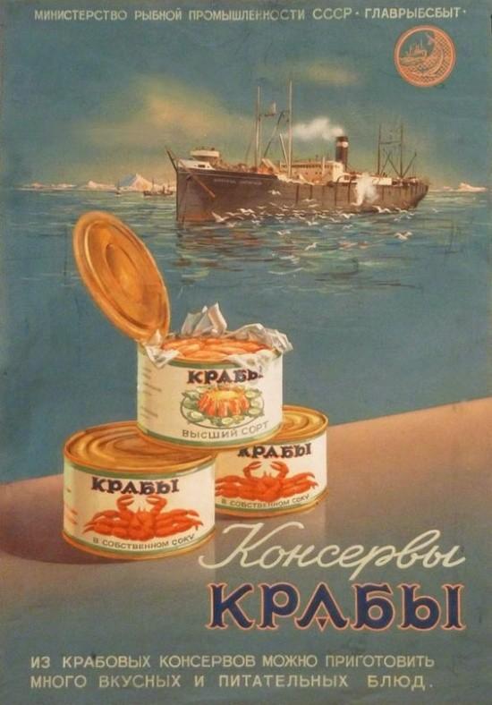 Реклама времен Советского Союза (20 фото)