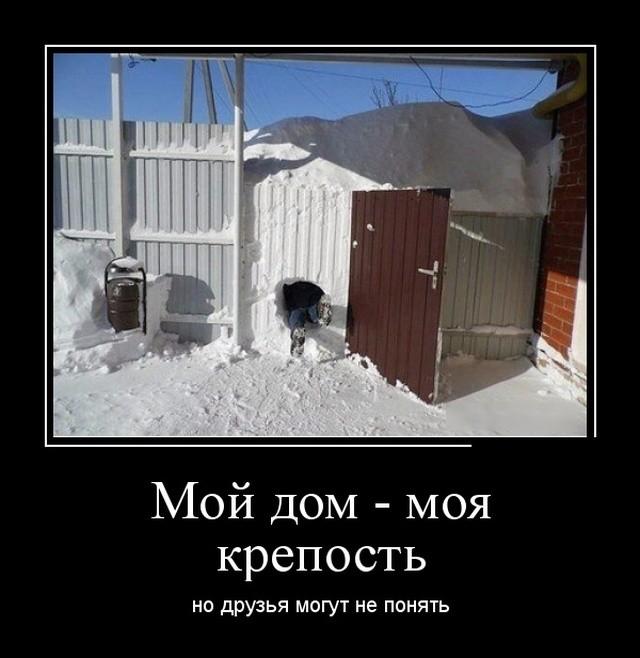 Демотиваторы (30 фото) 10.01.2019
