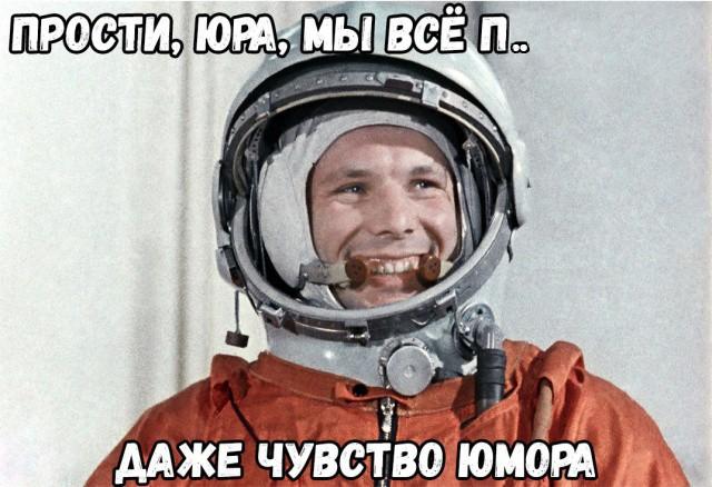 """Дмитрий Рогозин критично высказался о меме """"Прости нас, Юра!"""" (2 фото)"""