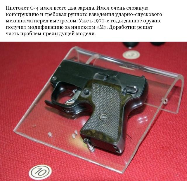 Уникальное оружие КГБ СССР С-4, созданное для агентов разведки(5 фото)