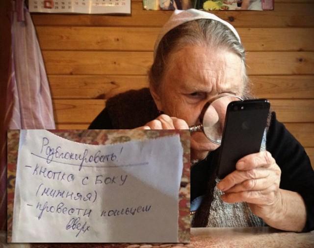 Когда внуки подарили бабушке новый смартфон (фото)