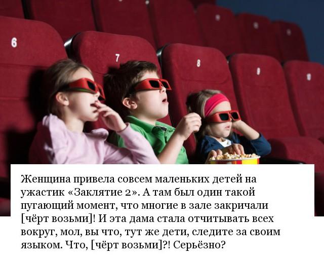 Незабываемые ситуации, которые произошли в кинотеатрах (9 скриншотов)