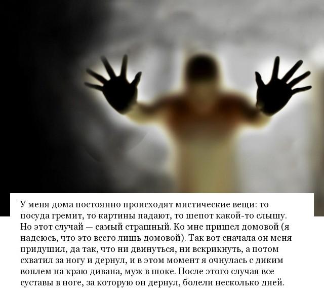 Пугающие истории людей (13 фото)