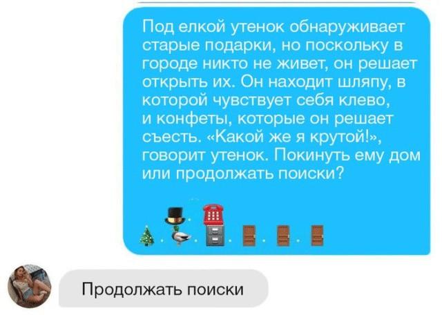 Креативный способ знакомства с девушкой (6 скриншотов)