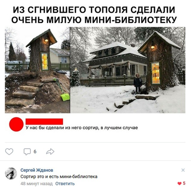 Высказывания и комментарии из социальных сетей (23 скриншота)