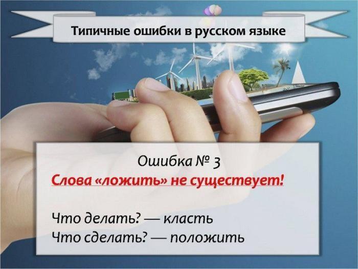 Самые распространенные ошибки в русском языке (9 фото)