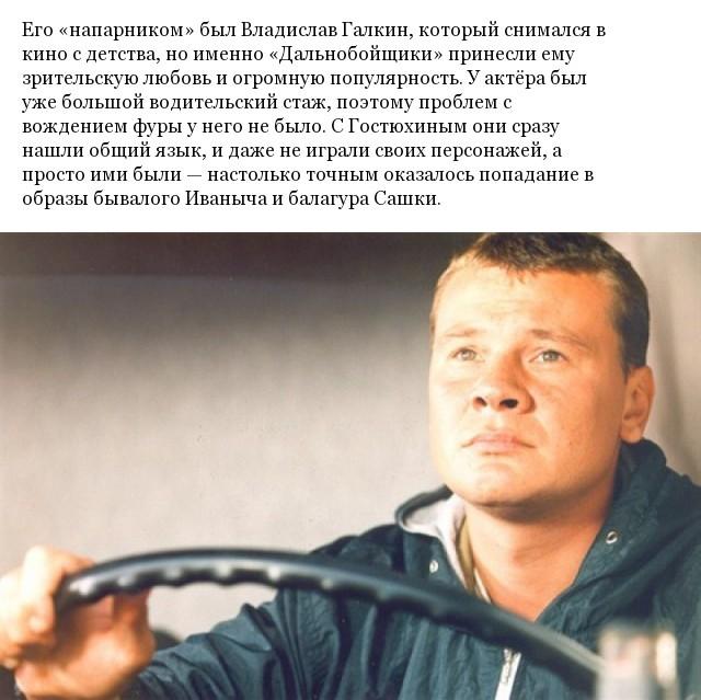 """Факты и истории со съемочной площадки """"Дальнобойщики"""" (11 фото)"""