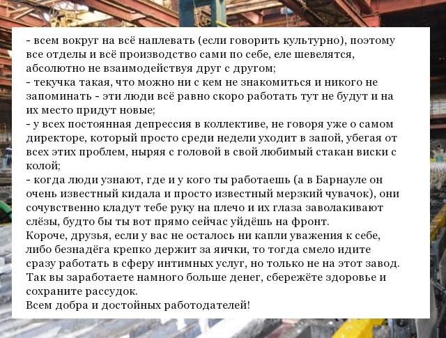 Почему перед трудоустройством необходимо читать отзывы о работодателях (3 фото)