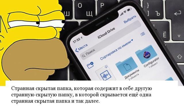 А какие постыдные вещи вы храните в своих смартфонах? (18 фото)