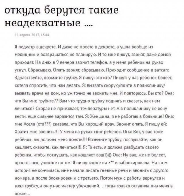 Странные истории и обсуждения на женских форумах (15 скриншотов)