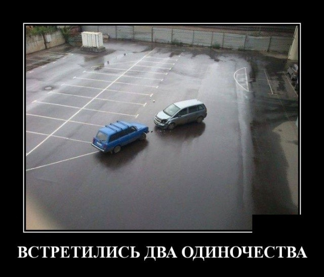 Демотиваторы (30 фото) 25.01.2019