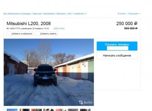 Поехали покупать Mitsubishi, а приехали в 90-е (2 фото)