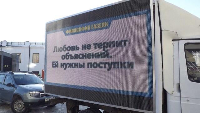 """""""Философская Газель"""" в Екатеринбурге (8 фото)"""