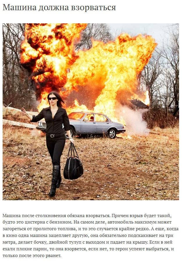 Штампы и предрассудки, диктуемые голливудскими фильмами (10 фото)