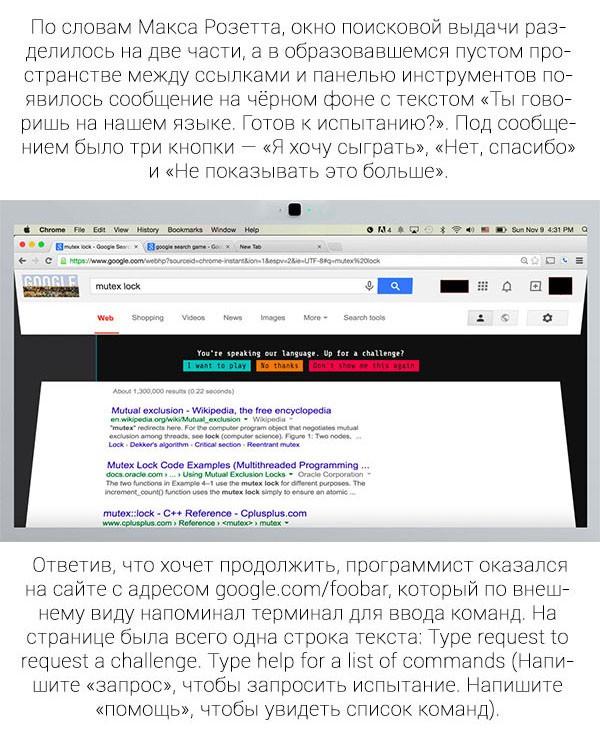 Компания Google сама предложила этому парню поработать (5 фото)