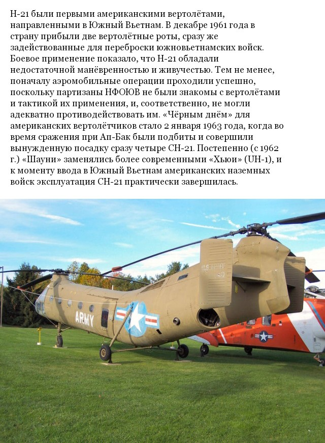 """Пясецкий CH-21 - интересные факты о """"летающем банане"""" (16 фото)"""