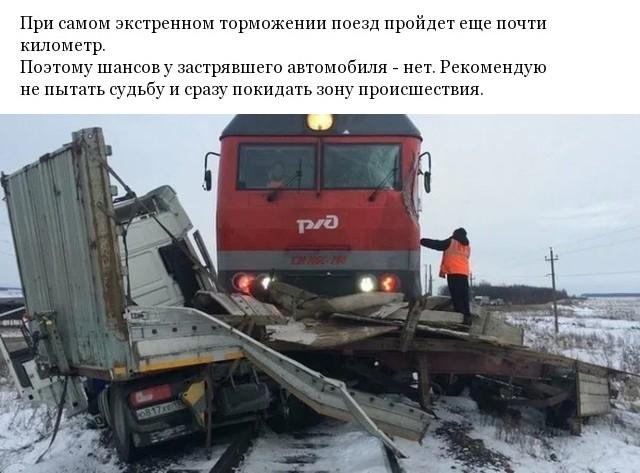 Какие действия выполняет машинист поезда перед столкновением (4 фото)