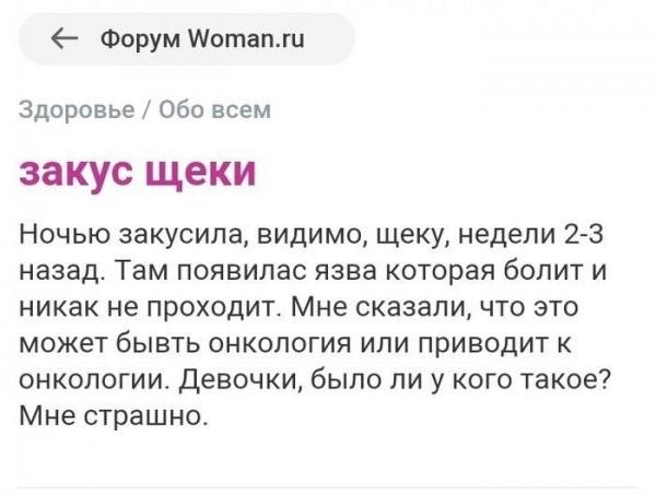 Вопросы с женских форумов (19 скриншотов)
