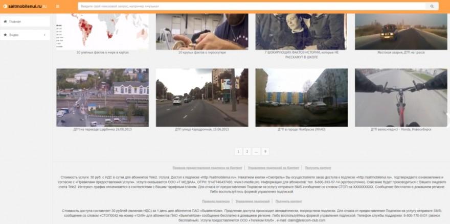 """Услуга """"Wap-click"""": как работает легальное мошенничество (10 фото)"""
