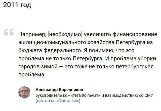 Власти Санкт-Петербурга об уборке снега (5 скриншотов)