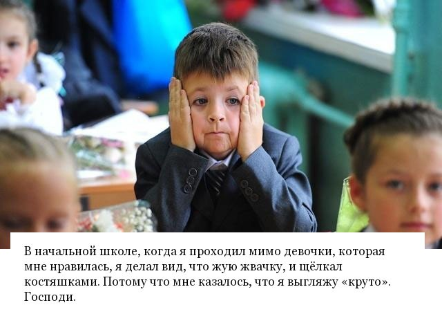 """Неловкие """"подкаты"""" из молодости, о которых стыдно рассказывать друзьям (13 фото)"""
