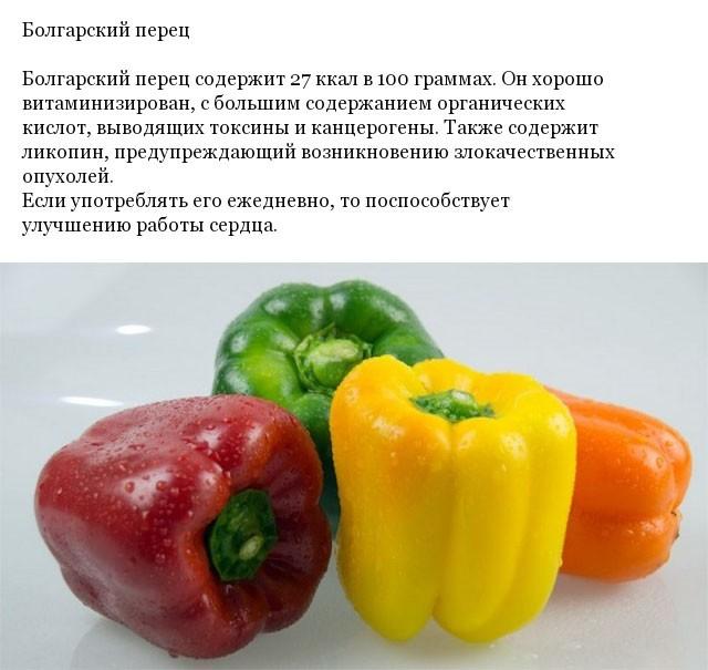 Полезные низкокалорийные продукты (10 фото)