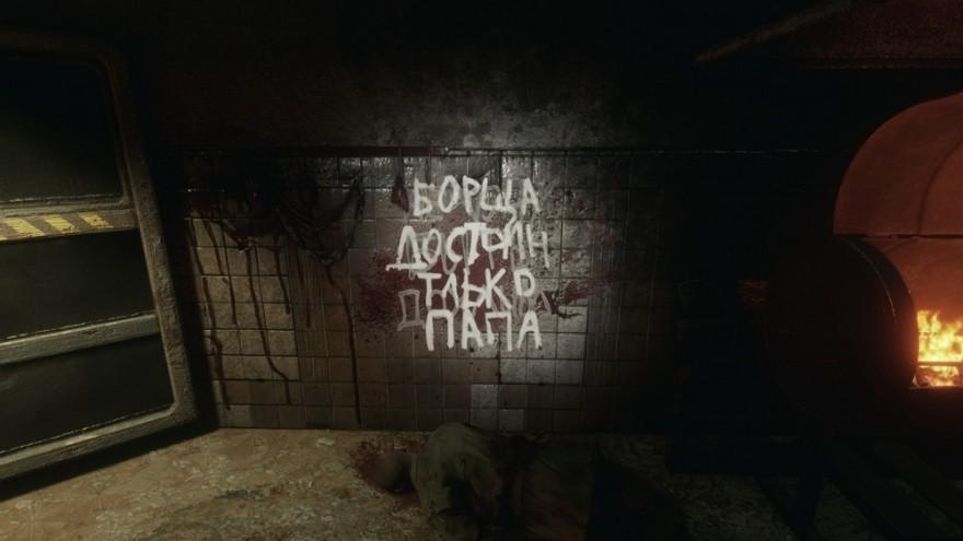 "Настенное ""творчество"" в видеоигре Metro Exodus (16 фото)"